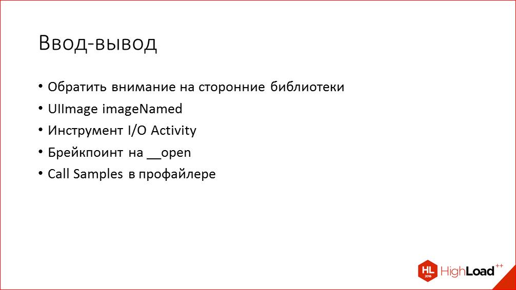 Быстрый старт iOS-приложения на примере iOS Почты Mail.Ru - 24