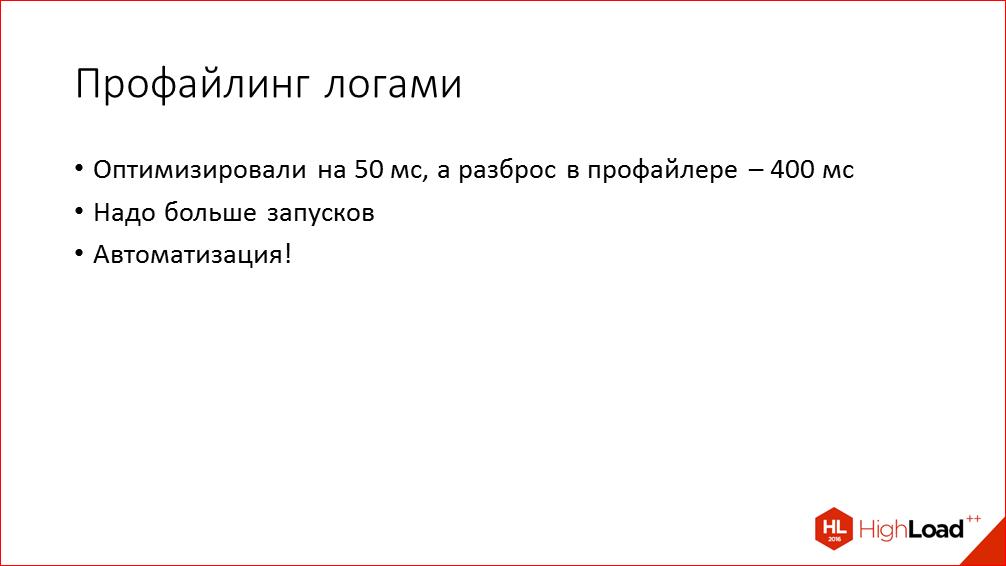 Быстрый старт iOS-приложения на примере iOS Почты Mail.Ru - 26