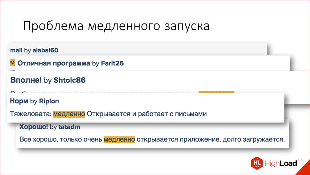Быстрый старт iOS-приложения на примере iOS Почты Mail.Ru - 3