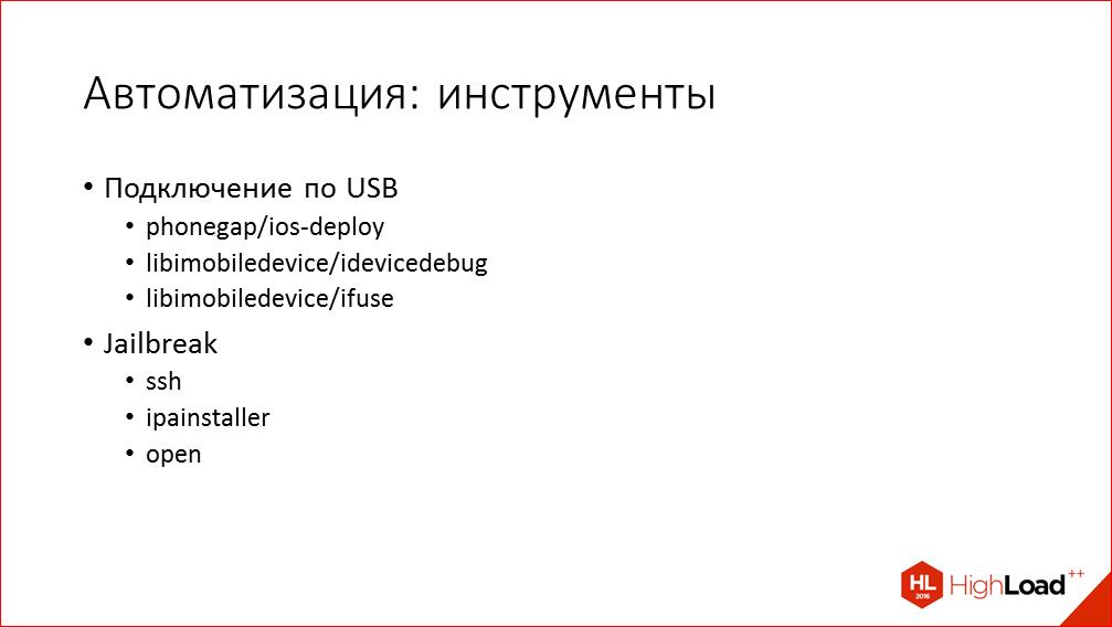 Быстрый старт iOS-приложения на примере iOS Почты Mail.Ru - 33