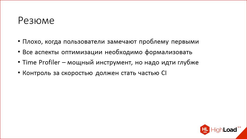 Быстрый старт iOS-приложения на примере iOS Почты Mail.Ru - 35