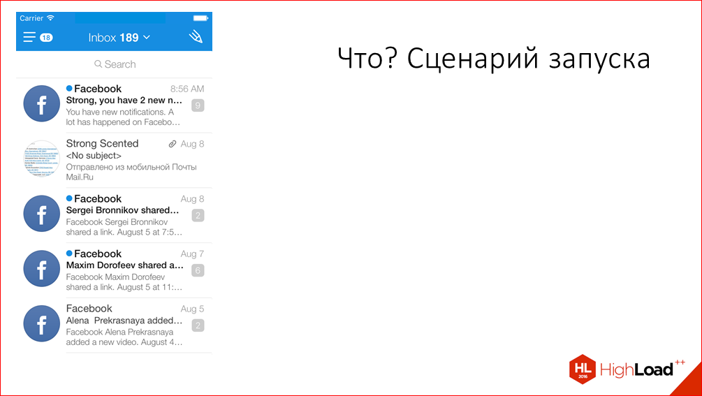 Быстрый старт iOS-приложения на примере iOS Почты Mail.Ru - 8