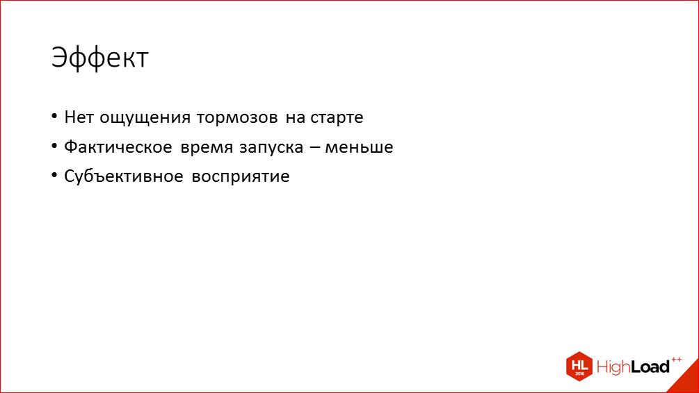 Быстрый старт iOS-приложения на примере iOS Почты Mail.Ru - 9