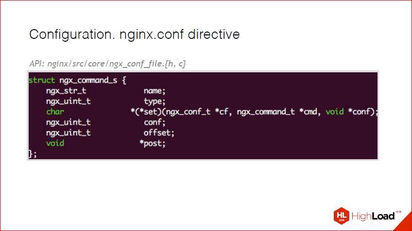 Как и зачем создавать NginX-модуль — теория, практика, профит - 15