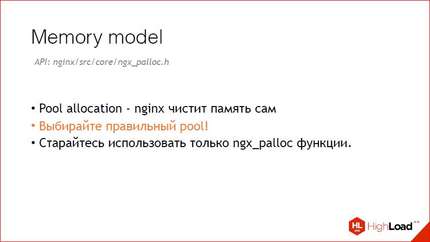 Как и зачем создавать NginX-модуль — теория, практика, профит - 4