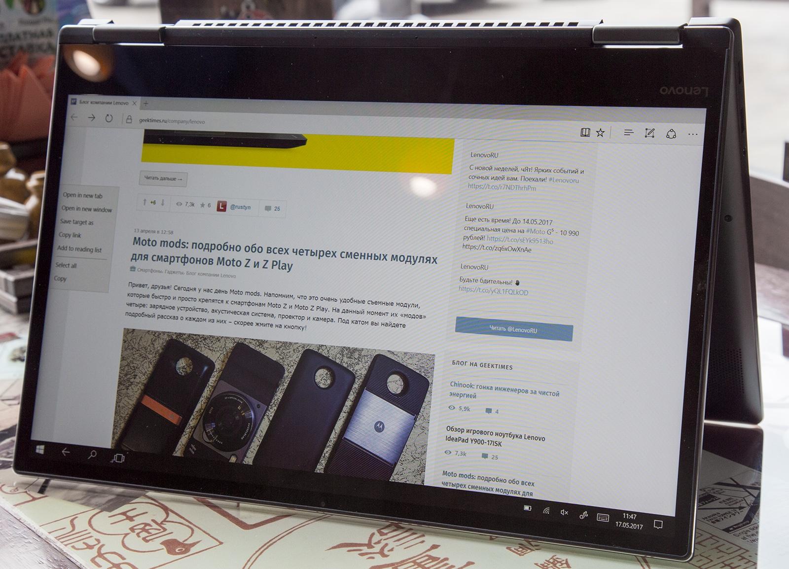 Универсальный Йог. Обзор ноутбука-трансформера Lenovo Yoga 720 - 8