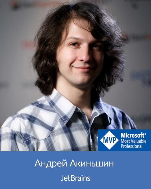 Открытая трансляция DotNext 2017 Piter: Jon Skeet, Sasha Goldshtein и Андрей Акиньшин в прямом эфире - 5