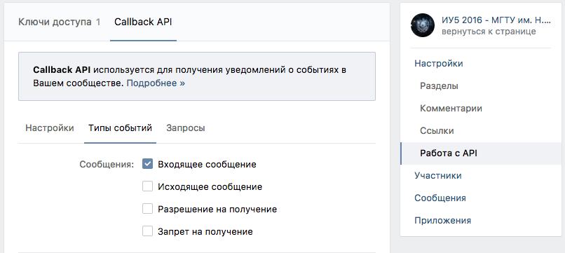 Как написать чат-бота на PHP для сообщества ВКонтакте - 10