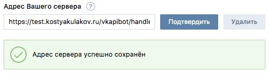 Как написать чат-бота на PHP для сообщества ВКонтакте - 12