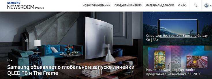 Новости о Samsung теперь можно читать на официальном русском сайте компании