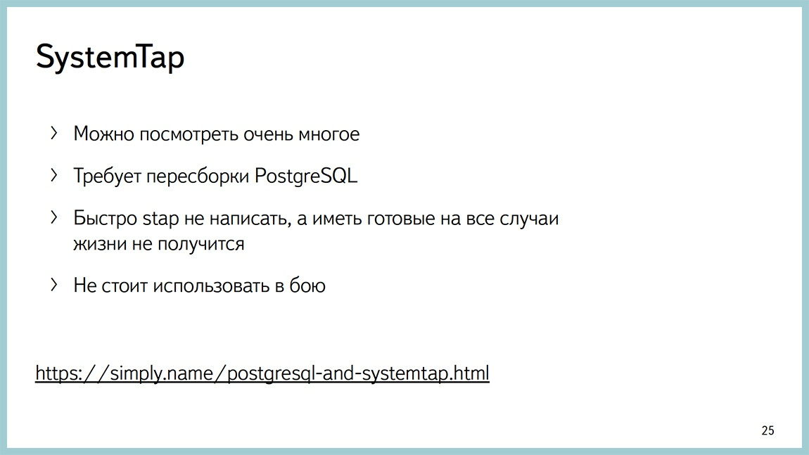 Способы диагностики PostgreSQL — Владимир Бородин и Ильдус Курбангалиев - 23