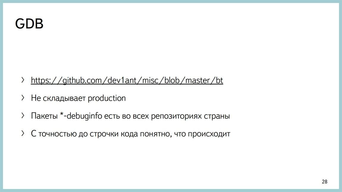 Способы диагностики PostgreSQL — Владимир Бородин и Ильдус Курбангалиев - 26