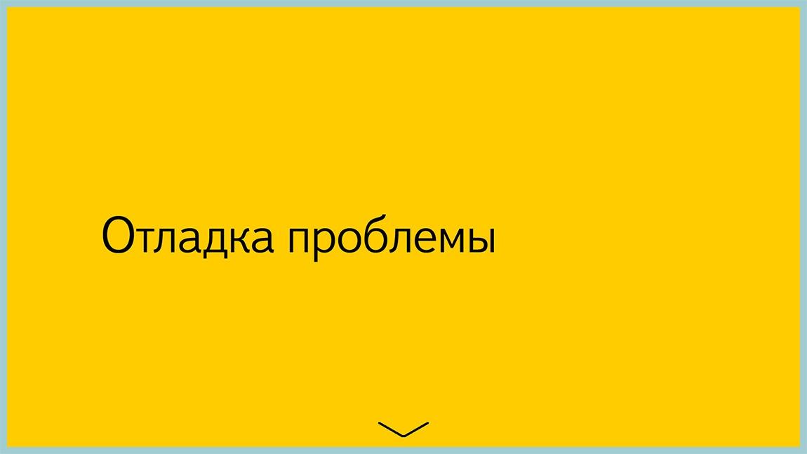 Способы диагностики PostgreSQL — Владимир Бородин и Ильдус Курбангалиев - 27