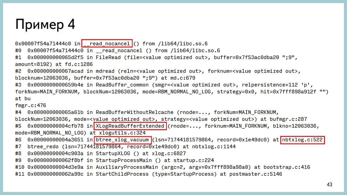 Способы диагностики PostgreSQL — Владимир Бородин и Ильдус Курбангалиев - 41
