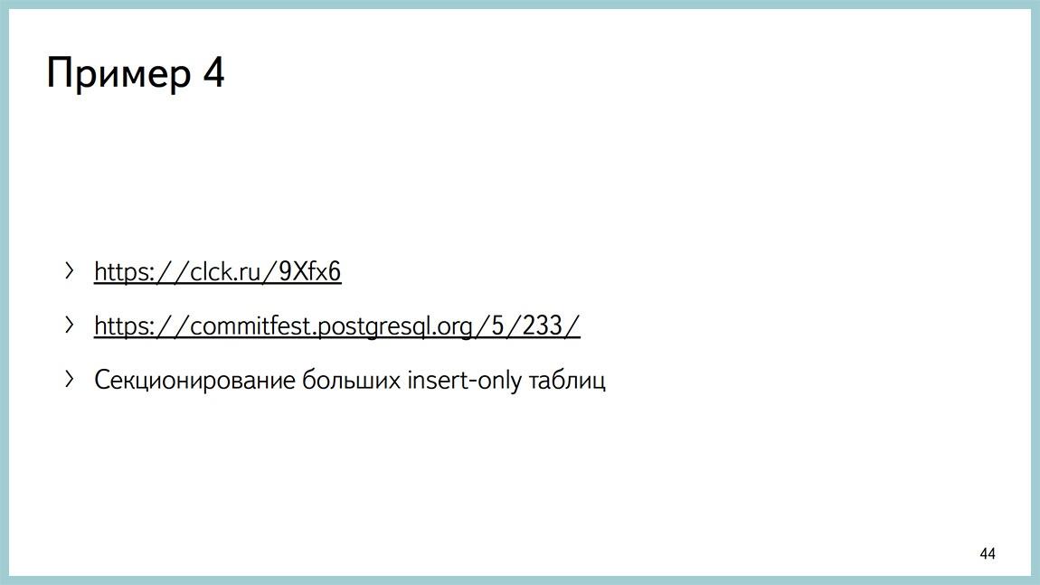 Способы диагностики PostgreSQL — Владимир Бородин и Ильдус Курбангалиев - 42