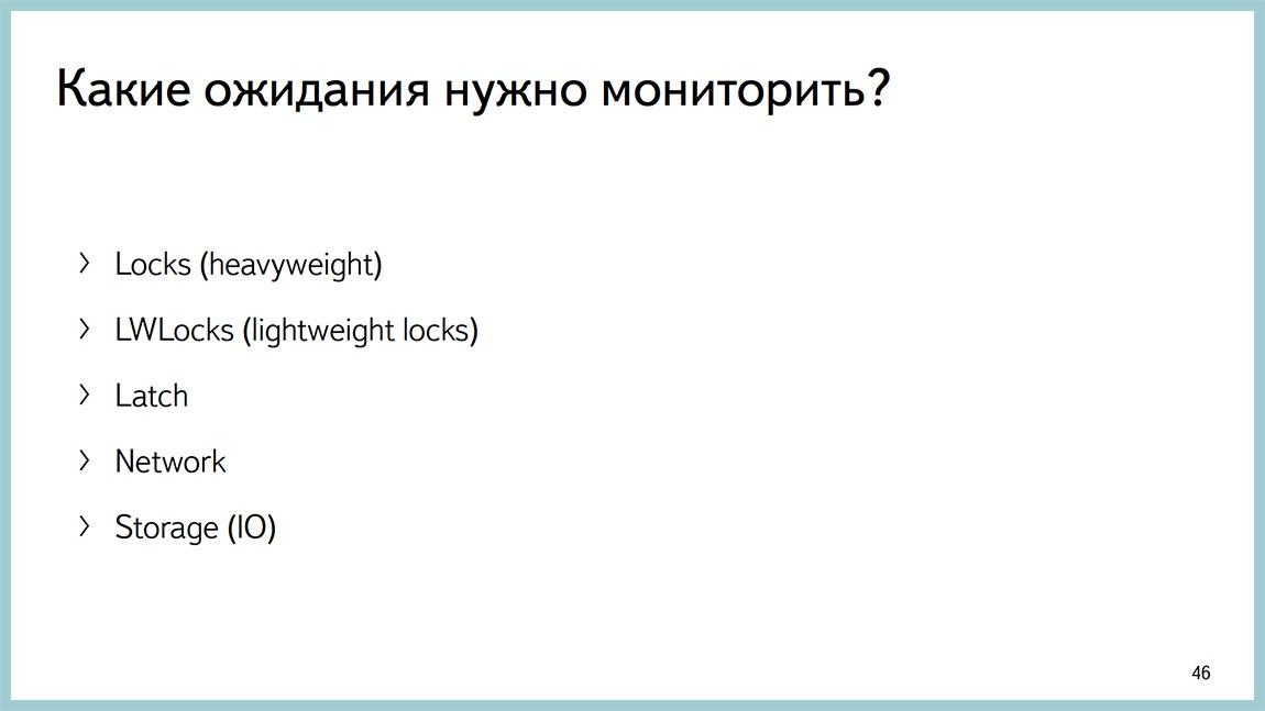 Способы диагностики PostgreSQL — Владимир Бородин и Ильдус Курбангалиев - 44