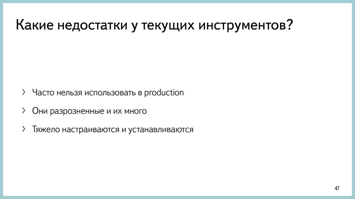 Способы диагностики PostgreSQL — Владимир Бородин и Ильдус Курбангалиев - 45