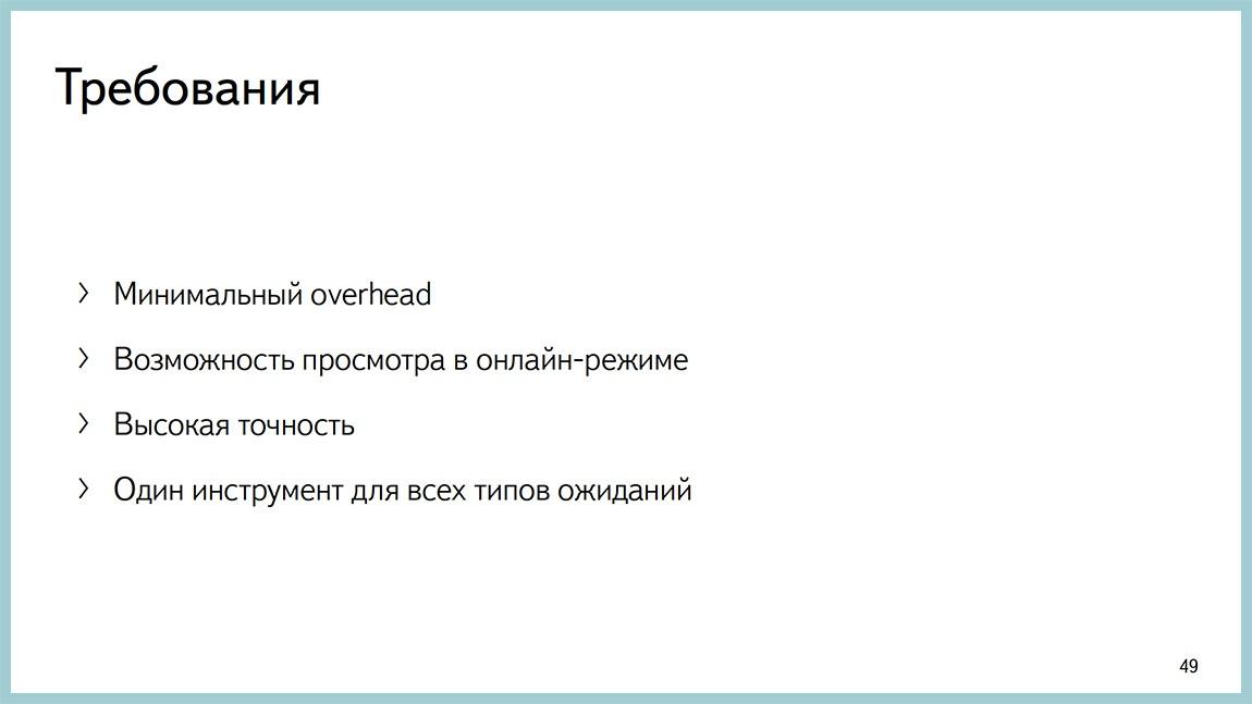 Способы диагностики PostgreSQL — Владимир Бородин и Ильдус Курбангалиев - 47