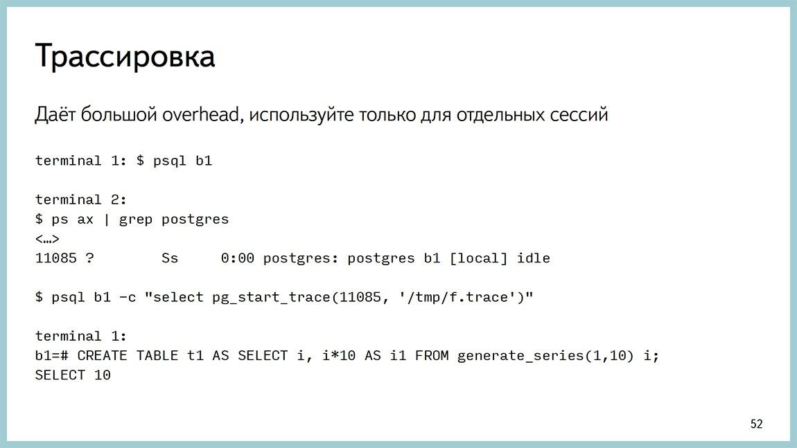 Способы диагностики PostgreSQL — Владимир Бородин и Ильдус Курбангалиев - 50