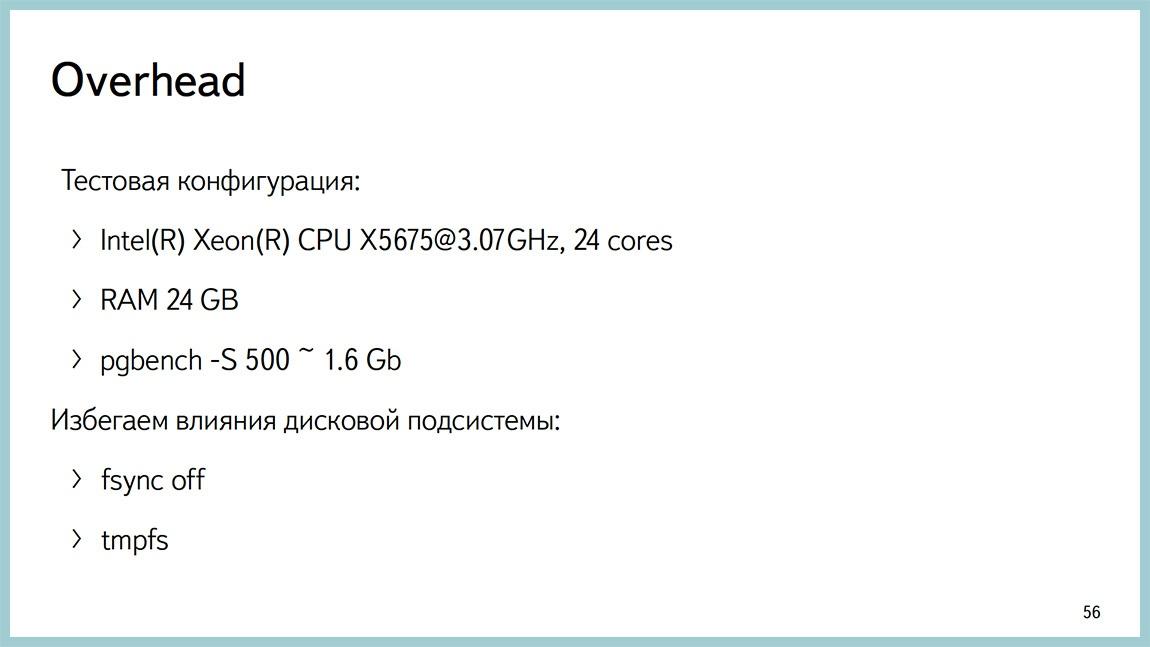 Способы диагностики PostgreSQL — Владимир Бородин и Ильдус Курбангалиев - 54