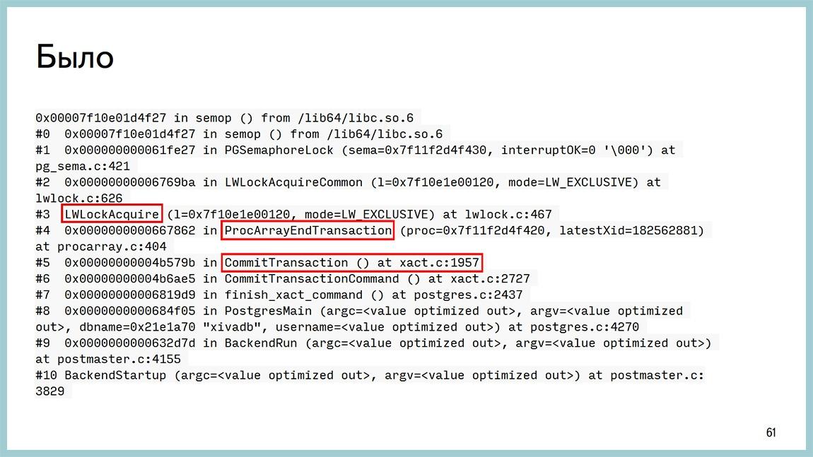 Способы диагностики PostgreSQL — Владимир Бородин и Ильдус Курбангалиев - 59