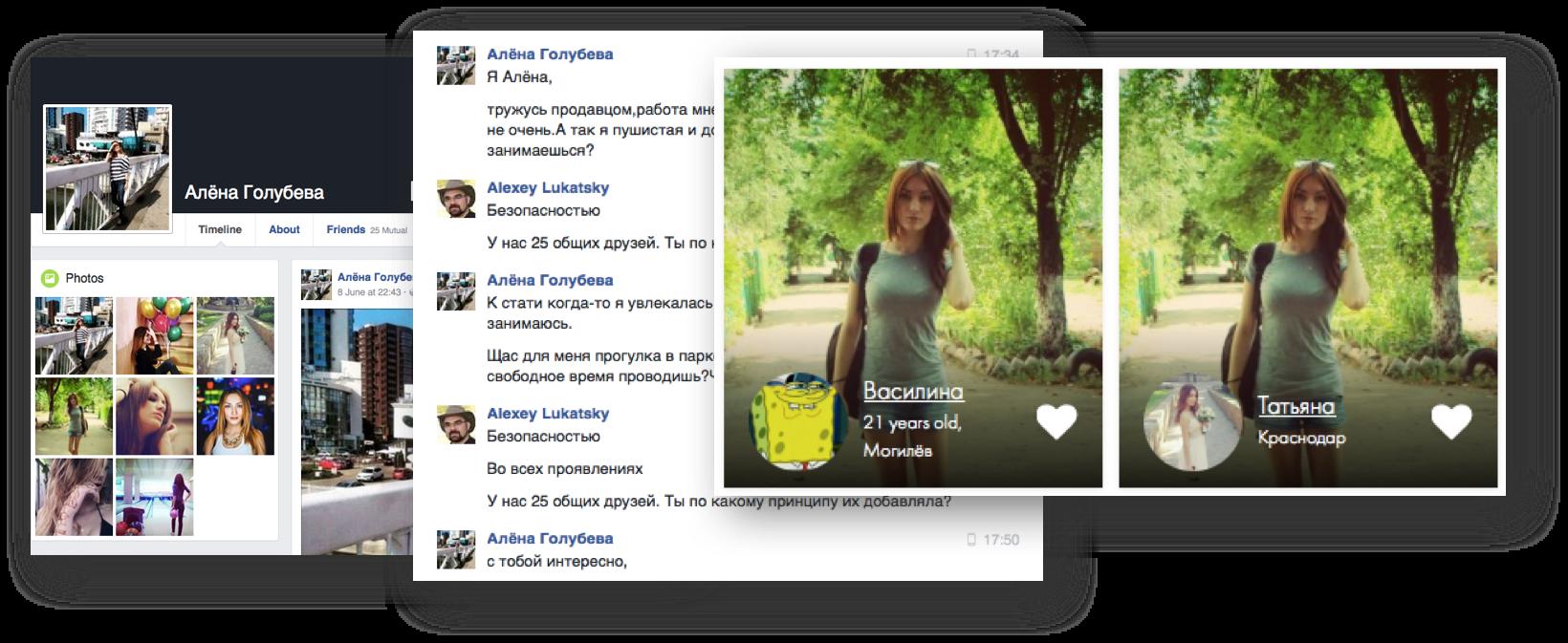 А это Алена Голубева, которой со мной так интересно