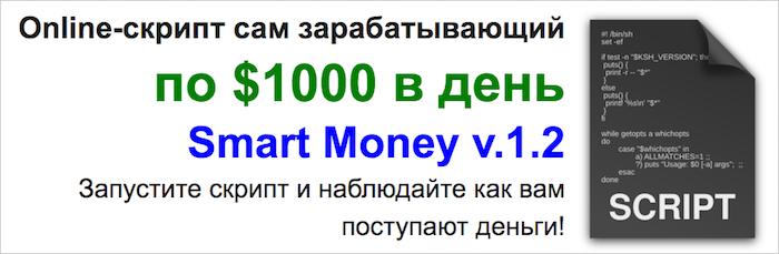 Стабильный доход без вложений, или Как Яндекс начал охоту на фальшивый заработок - 11