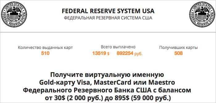 Стабильный доход без вложений, или Как Яндекс начал охоту на фальшивый заработок - 15