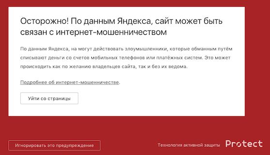 Стабильный доход без вложений, или Как Яндекс начал охоту на фальшивый заработок - 16