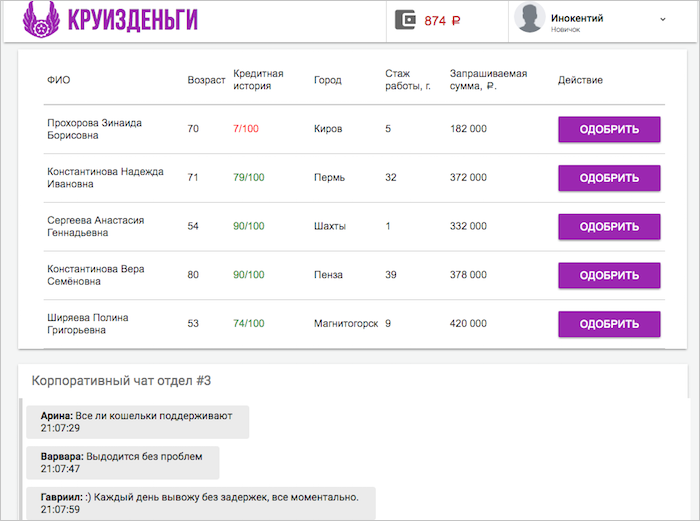 Стабильный доход без вложений, или Как Яндекс начал охоту на фальшивый заработок - 5