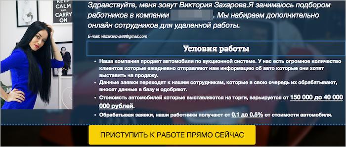 Стабильный доход без вложений, или Как Яндекс начал охоту на фальшивый заработок - 6