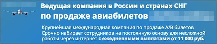 Стабильный доход без вложений, или Как Яндекс начал охоту на фальшивый заработок - 9