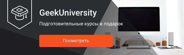 GeekUniversity открывает факультет iOS-разработки - 3
