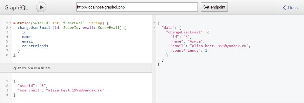 GraphQL запрос на изменение E-mail пользователя с использованием переменных