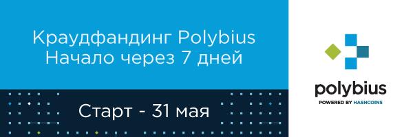 Пошёл обратный отсчёт: до ICO «Полибиуса» осталось 7 дней - 1