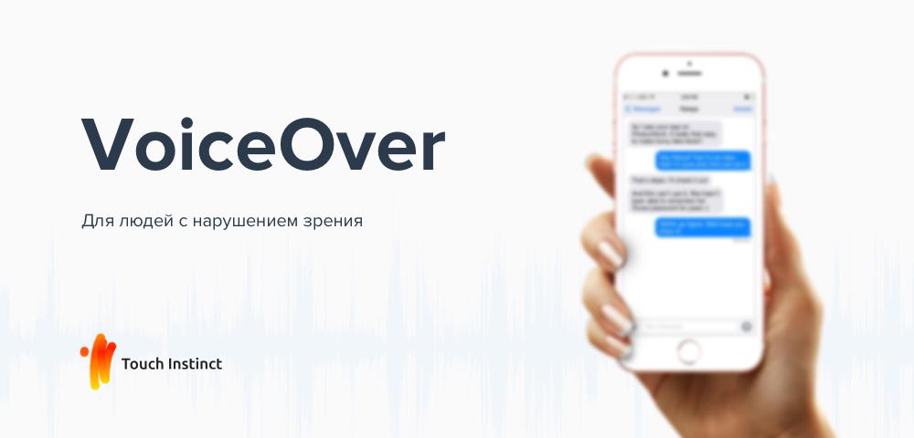 VoiceOver на iOS. Как мы сделали приложение удобнее для людей с нарушением зрения - 1