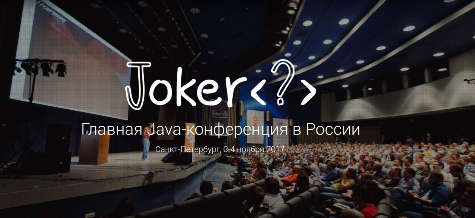 Анонс конференции Joker 2017: День Java-единства - 1