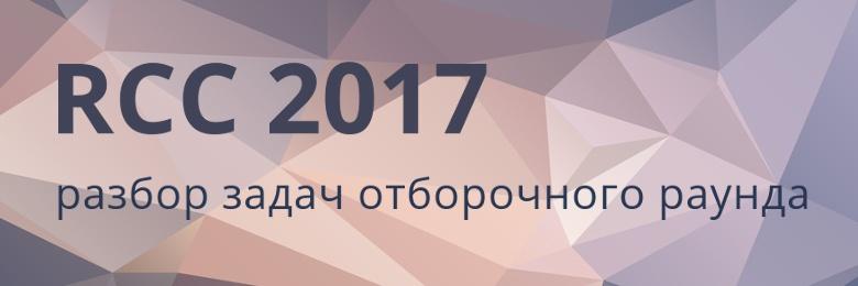 Russian Code Cup — по следам отборочного раунда - 1