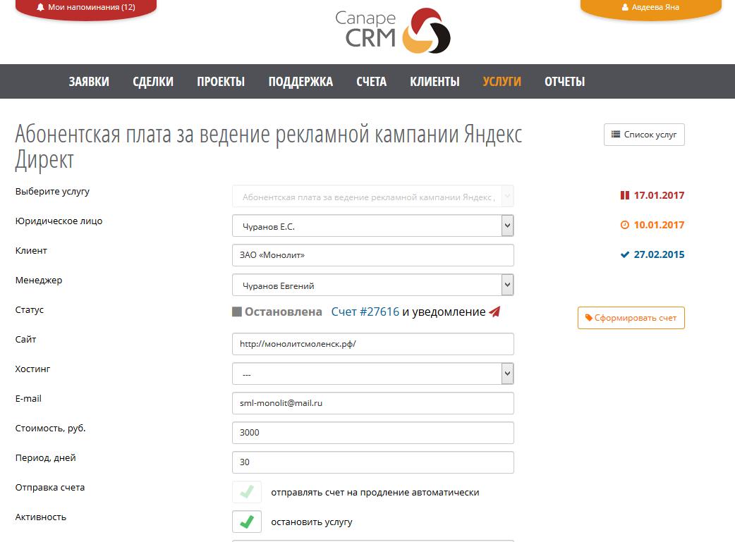 Canape CRM — карточка услуги клиента