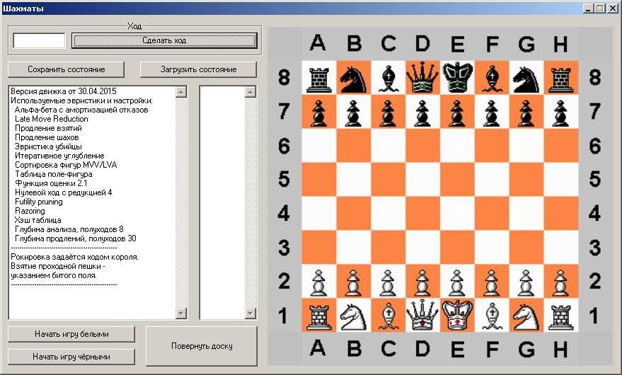 Разработка шахматной программы - 1