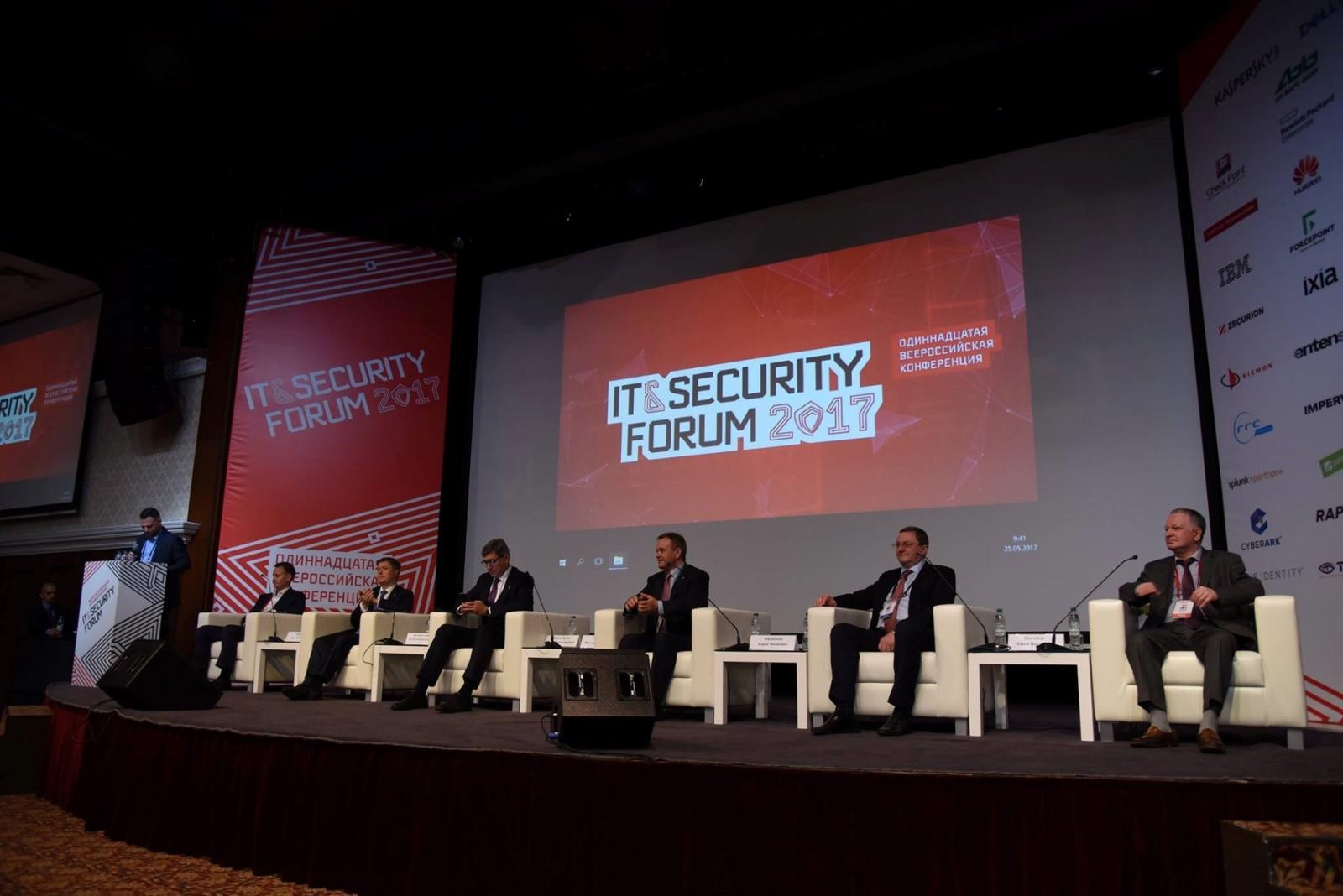 Завершение 11-й всероссийской конференции IT & Security Forum - 4