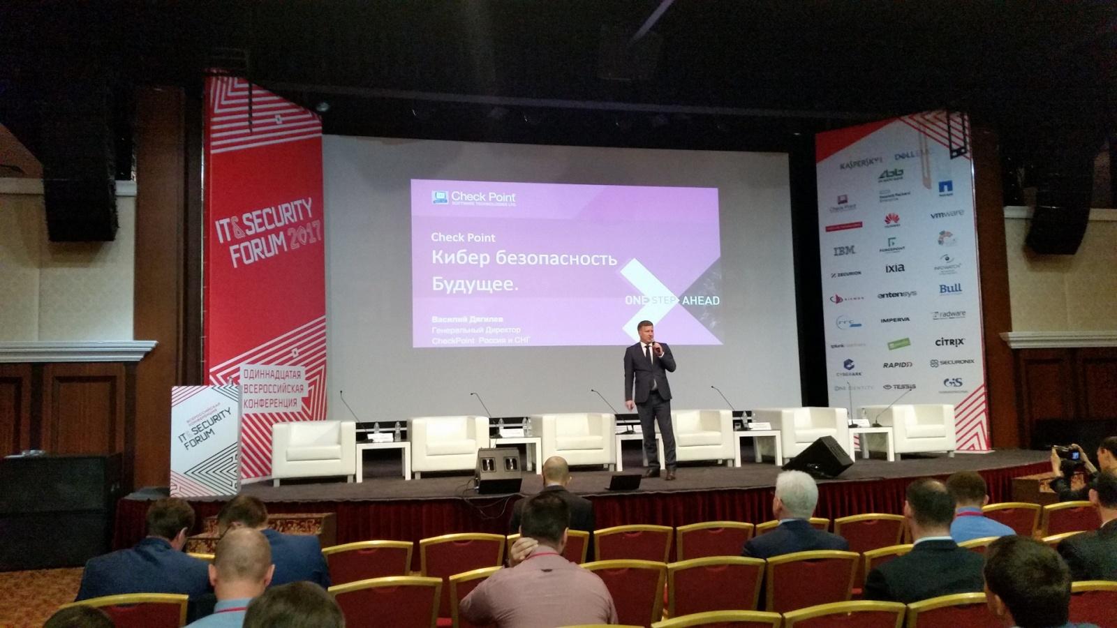 Завершение 11-й всероссийской конференции IT & Security Forum - 5