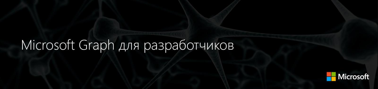 Microsoft Graph для разработчиков - 1