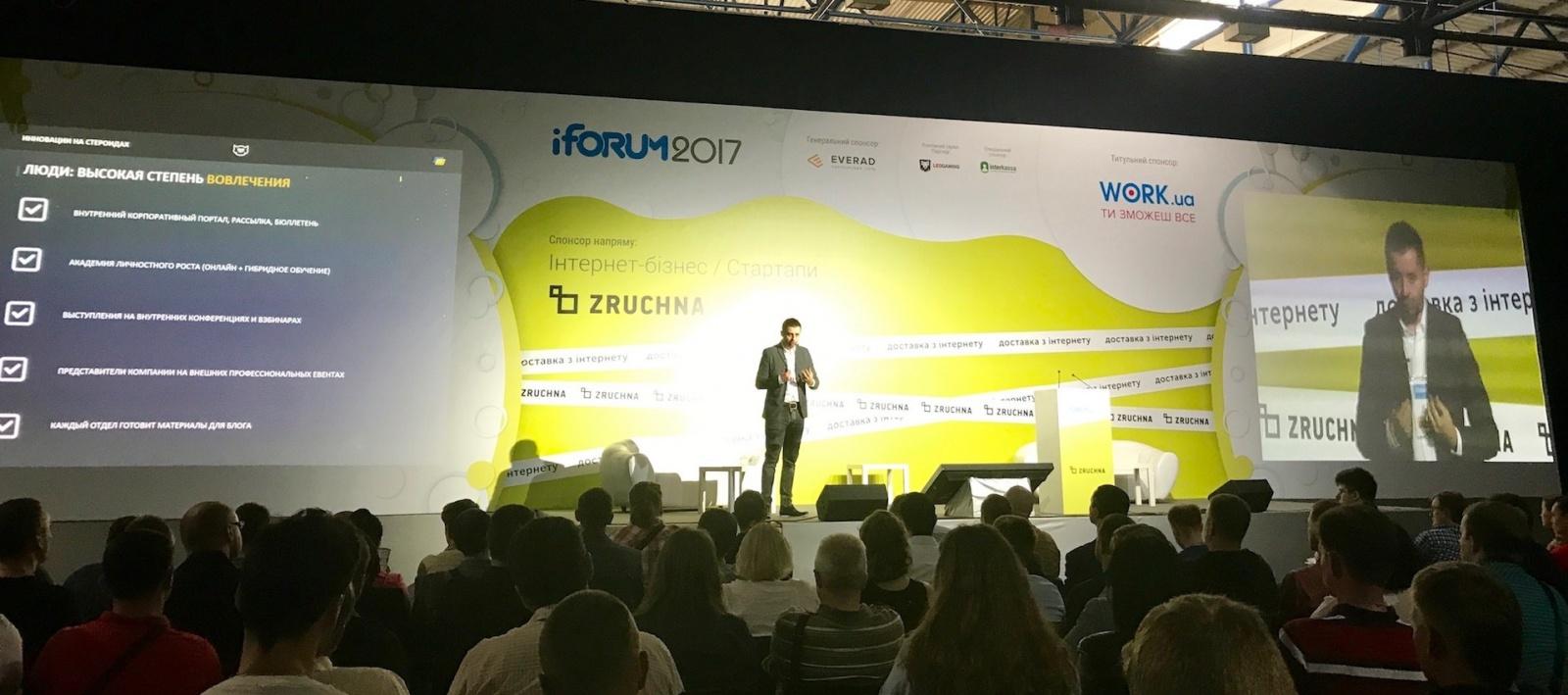 Большое ИТ-коммьюнити на конференции iForum 2017 (Киев) - 7