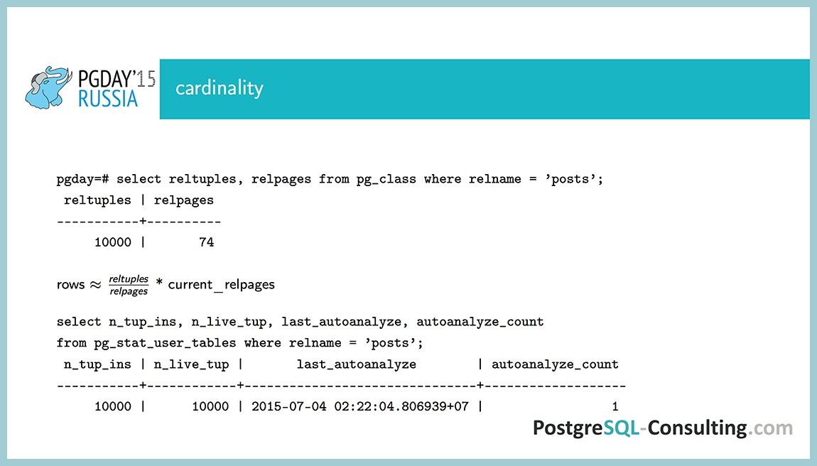 Использование статистики в PostgreSQL для оптимизации производительности — Алексей Ермаков - 10