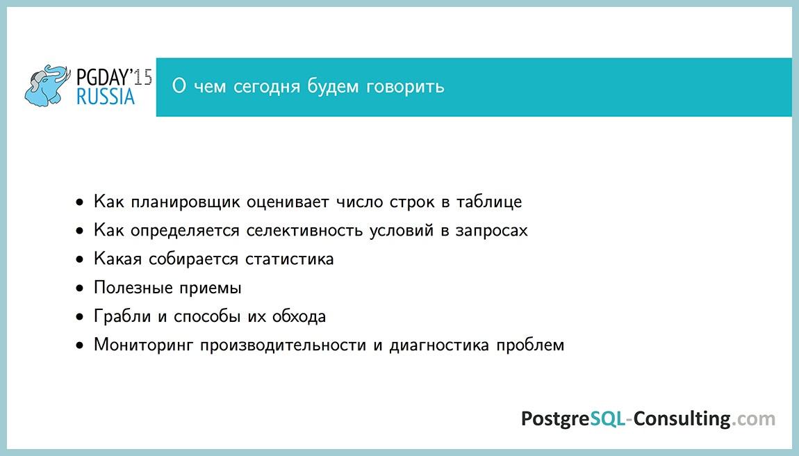 Использование статистики в PostgreSQL для оптимизации производительности — Алексей Ермаков - 2