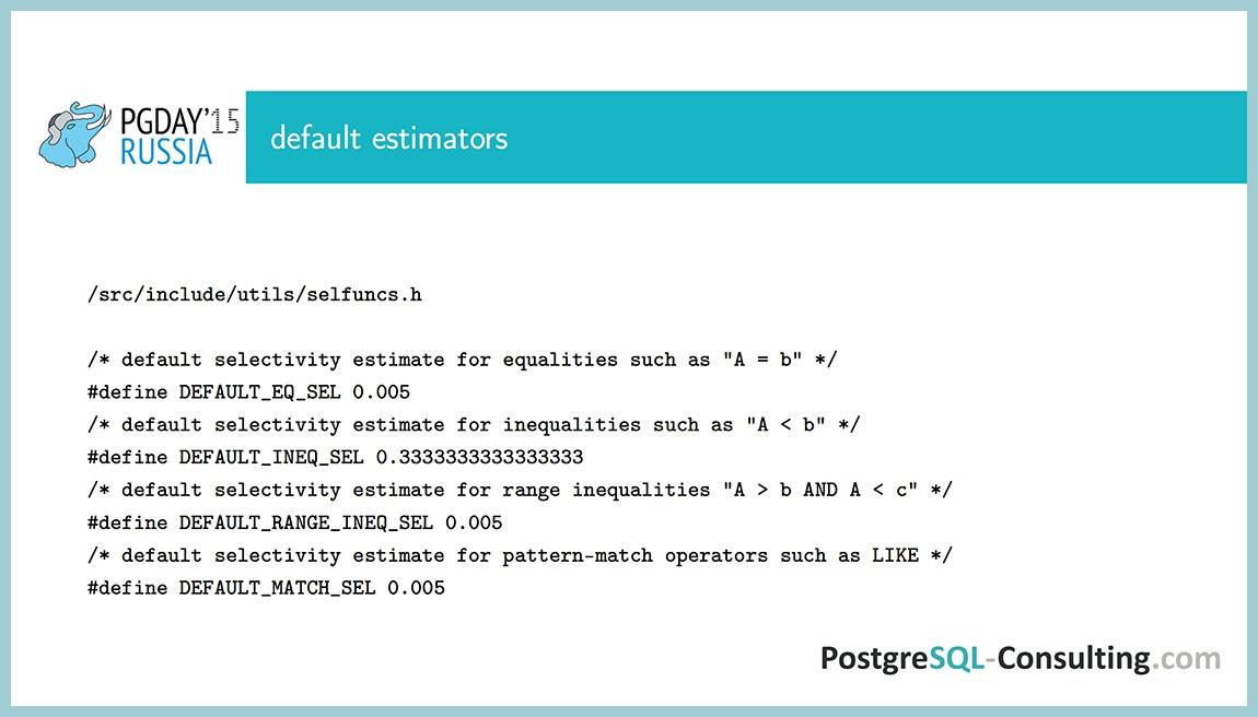 Использование статистики в PostgreSQL для оптимизации производительности — Алексей Ермаков - 23