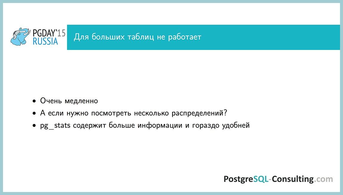 Использование статистики в PostgreSQL для оптимизации производительности — Алексей Ермаков - 27