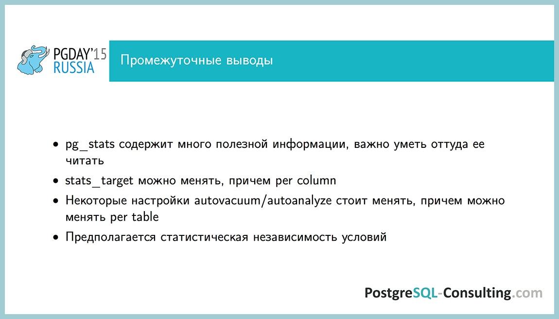 Использование статистики в PostgreSQL для оптимизации производительности — Алексей Ермаков - 28