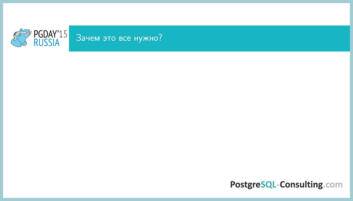 Использование статистики в PostgreSQL для оптимизации производительности — Алексей Ермаков - 29